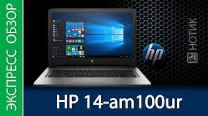 Экспресс-обзор <b>ноутбука HP</b> 14-am100ur - YouTube