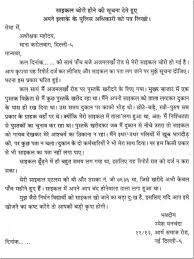 Brilliant Ideas Of Complaint Letter Format To Police Station In