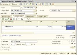 Заполнение авансового отчета в С Бухгалтерия Профессиональный  Третья вкладка авансового отчета в 1С Бухгалтерия Оплата предназначена для