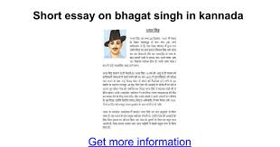 short essay on bhagat singh in kannada google docs