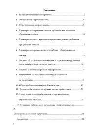 Отчет по практике по дисциплине Безопасность технологических  Отчет по практике по дисциплине Безопасность технологических процессов и производств