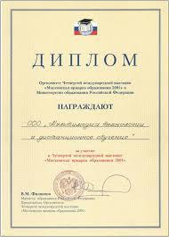 Онлайн интерактивные видео курсы Диплом за участие в Четвертой Международной выставке Московская ярмарка образования 20001
