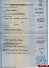 Дипломы aziros Диплом учитель китайского и английского языков Слепарчук О В лист