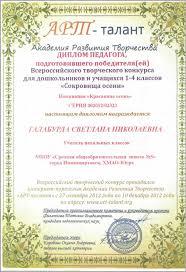 Грамоты дипломы Диплом педагога подготовившего победителя во Всероссийском творческом конкурсе Арт талант среди обучающихся 1 4 класов в номинации Золотая осень