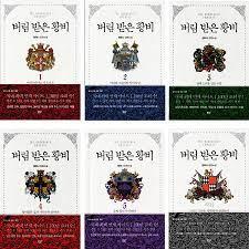 捨て られ た 皇 妃 韓国 版