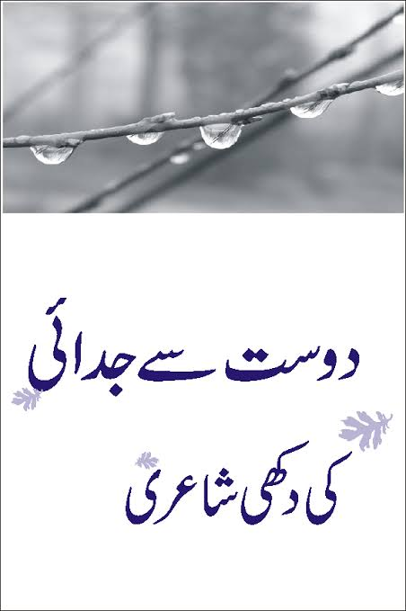 dost ki yaad mein shayari in urdu
