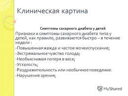 Презентация на тему ГБПОУ ДЗМ МК Курсовая работа на тему  6 Клиническая