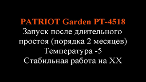 <b>PATRIOT</b> Garden <b>PT</b>-<b>4518</b>. Холодный запуск. - YouTube