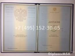 Купить диплом о высшем образовании старого образца в Москве diplom specialista 2002 2008 1