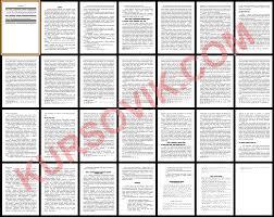 Договор займа Курсовая работа Юриспруденция Гражданское право Курсовая работа на тему Договор займа