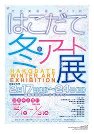 今年の はこだて冬アート展のポスターは 市立函館高校美術部