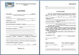 Дневник и отчет по практике Шаблоны оформления dn pr2 dn pr