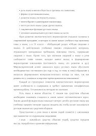 Познавательные цели обучения русскому языку реферат по  Это только предварительный просмотр