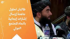 طالبان تحاول جاهدة إرسال إشارات إيجابية باتجاه المجتمع الدولي - YouTube