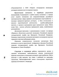 энергоснабжения в гражданском праве Российской Федерации Договор энергоснабжения в гражданском праве Российской Федерации
