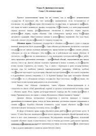 Частное и публичное право курсовая по праву скачать бесплатно  Древнерусское право курсовая по праву скачать бесплатно источники законодательство Русь древняя рецепция Мономах смерд имущество договор
