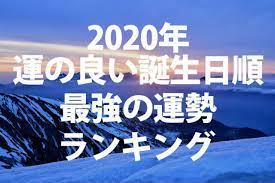 新宿の母 誕生日ランキング 2020