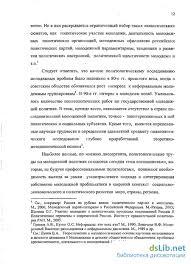 Государственная молодежная политика Российской Федерации   Государственная молодежная политика Российской Федерации концептуальные основы стратегические приоритеты эффективность региональных моделей >