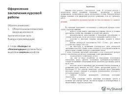 Презентация на тему Оформление курсовой работы Курсовая работа  12 Оформление заключения