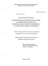 Диссертация на тему Проектирование методической системы обучения  Диссертация и автореферат на тему Проектирование методической системы обучения информатике и ИКТ в общеобразовательной средней