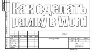 Как сделать рамку в word