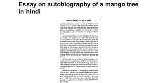 essay on autobiography of a mango tree in hindi google docs