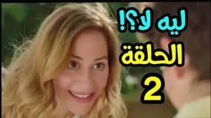 مسلسل ليه لا الجزء الثاني الحلقه الثانيه 2 بطوله منه شلبى/ليه لا - YouTube