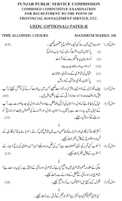 free urdu essays books   riordan manufacturing essayshe suggested somebody should start compiling a list of best urdu books and others would  books are our best friends speech essay