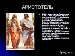 Презентация на тему АРИСТОТЕЛЬ КРАТКАЯ БИОГРАФИЯ АРИСТОТЕЛЬ  4 АРИСТОТЕЛЬ Аристотель