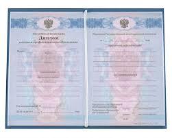 Купить диплом техникума с занесением в реестр в Москве Диплом о среднем профессиональном образовании 2011 2013