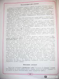 Рецензии покупателей на Тетрадь по литературному чтению класс  20 04 2011