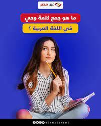عين مصر - ما هو جمع كلمة وحي في اللغة العربية؟