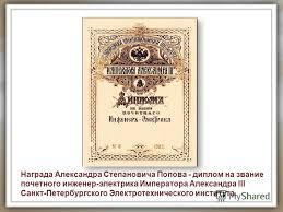 Презентация на тему Сайт Дом музей А С Попова на его  15 Награда Александра Степановича