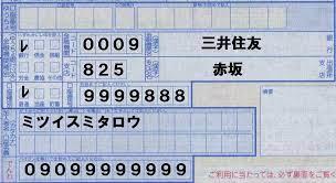 みずほ 金融 機関 コード