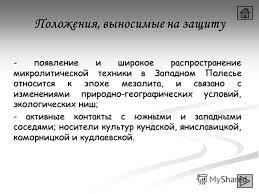 Презентация на тему Презентация защиты магистерской диссертации  15 Положения выносимые на защиту