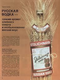 О соединении спирта с водою drive В 1765 году Екатерина Вторая даёт дворянству привилегии для производства водки освобождая тех дворян кто занимается винокурением от всяких налогов