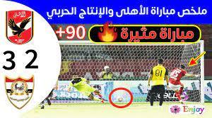 ملخص مباراة الأهلى والانتاج الحربي  أهداف مباراة الأهلى اليوم   (2-3)   نتيجة  ماتش الأهلى - YouTube