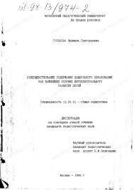 Диссертация на тему Совершенствование содержания дошкольного  Диссертация и автореферат на тему Совершенствование содержания дошкольного образования как важнейшее условие интеллектуального развития детей