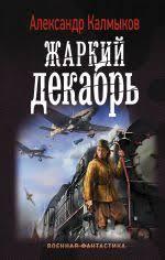 Книги Александра <b>Калмыкова</b> - бесплатно скачать или читать ...
