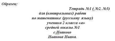 Как правильно подписать тетрадь по русскому языку  То есть следуем этому примерному образцу
