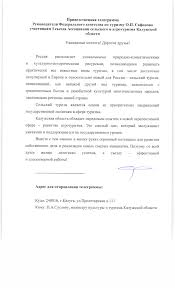 ТУРИЗМ Министерство культуры и туризма Калужской области  О П Сафонова