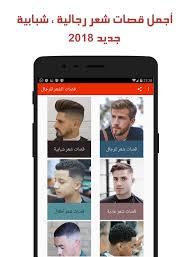 قصات الشعر للرجال For Android Apk Download