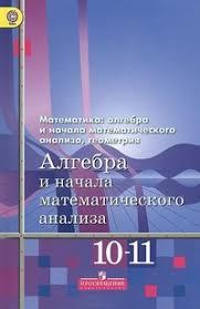 Алгебра и начала математического анализа классы Базовый и  Алгебра и начала математического анализа 10 11 классы Базовый и углубленный уровни