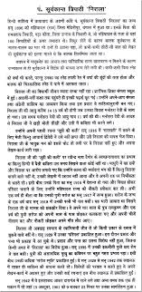 jawaharlal nehru essay essay on jawaharlal nehru en papers on  biography of pandit suryakanth tripathy nirala in hindi