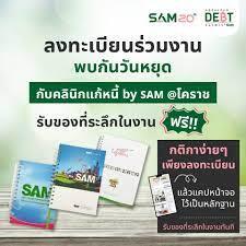 """คลินิกแก้หนี้ - 🎉🎉 """"คลินิกแก้หนี้ by SAM""""..."""