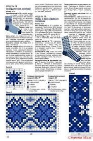 Схемы Вязания, Вязание, Вязание, Связанные Крючком <b>Носки</b> ...