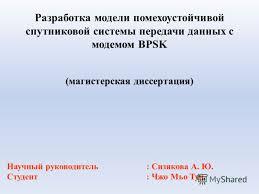 Презентация на тему Разработка модели помехоустойчивой  1 Разработка модели помехоустойчивой