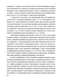 Защита прав потребителей по законодательству РФ Курсовая Курсовая Защита прав потребителей по законодательству РФ 6