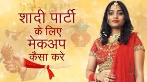 श द प र ट क ल ए म कअप क स कर how to do wedding party makeup wedding makeup tips hindi