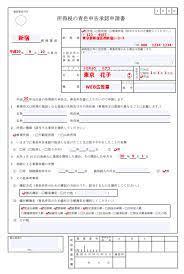 所得税 の 青色 申告 承認 申請 書